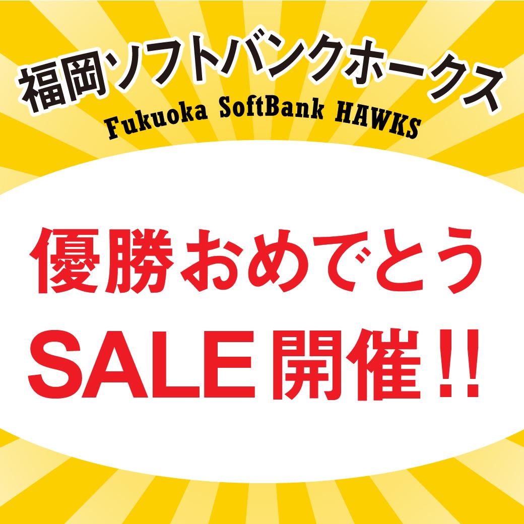 【ボンフカヤグループ各店】ホークス優勝おめでとうSALE開催!!