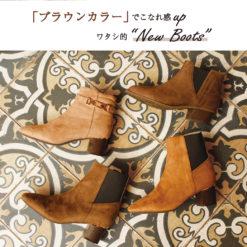 """「ブラウンカラー」でこなれ感UP! ワタシ的""""New Boots"""""""