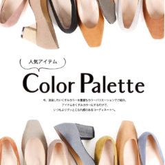 【アミュ長崎&ONLINE STORE限定】人気パンプスアイテム!!Color Palette