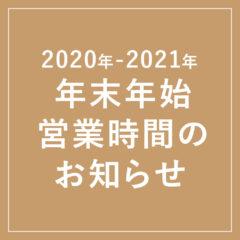 【2020年-2021年】年末年始 営業時間のお知らせ