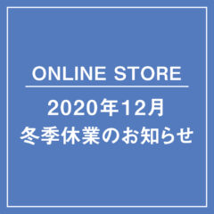 【ONLINE STORE】2020年 冬季休業のお知らせ