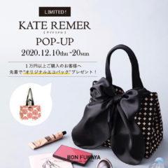 【イオンモール福岡店】KATE REMER(ケイトリメル) POPUP開催!