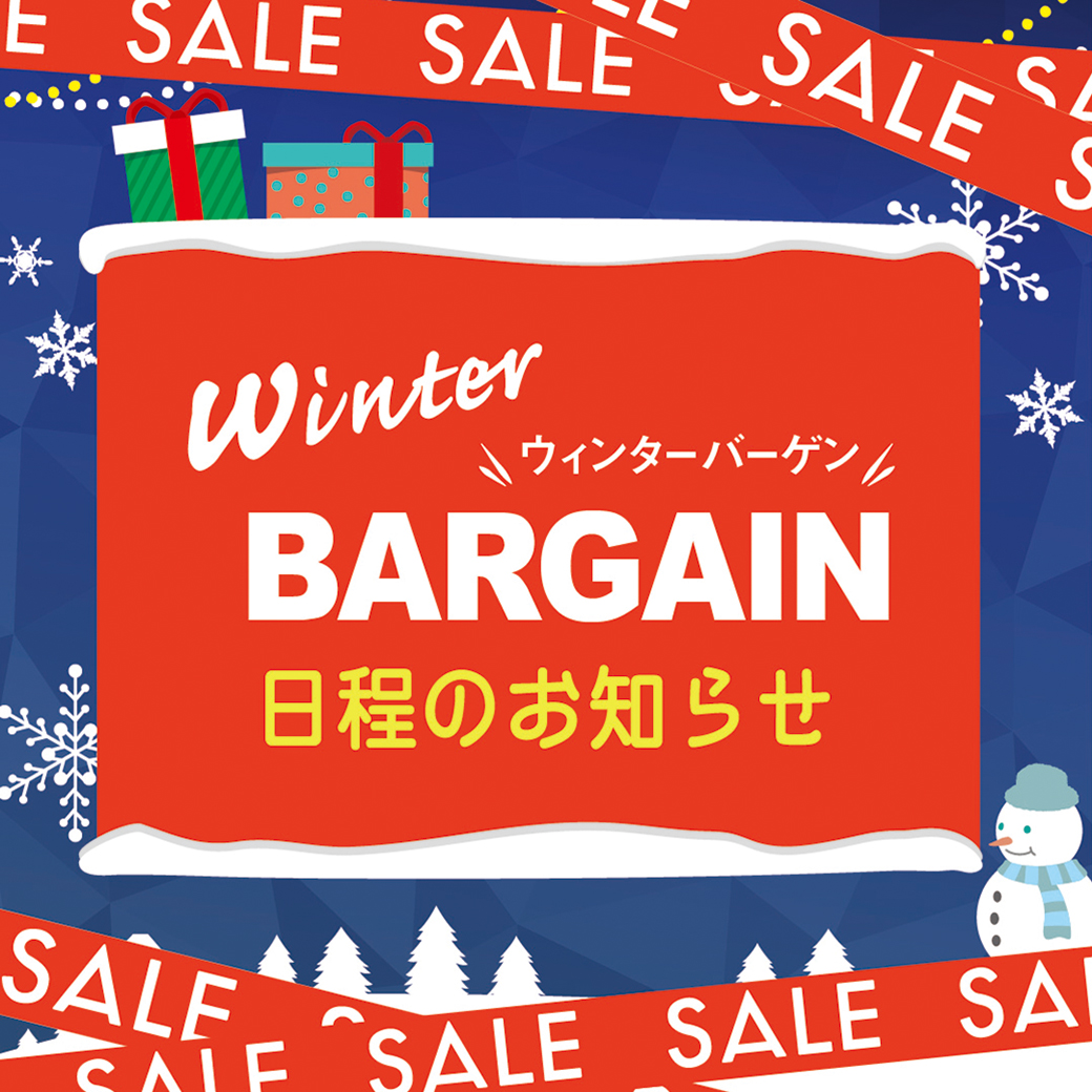 【ボンフカヤグループ各店】WINTER BARGAIN 日程のお知らせ