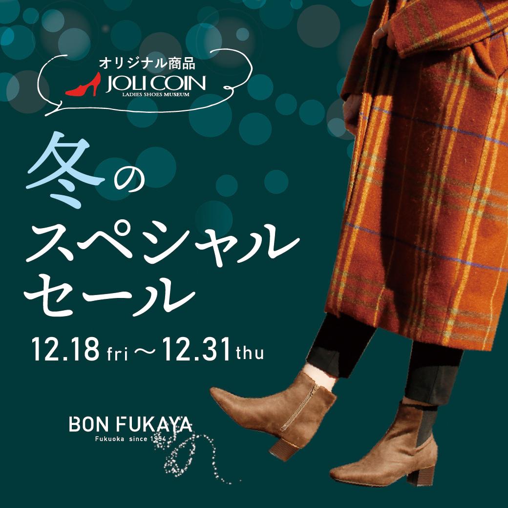 【ボンフカヤ鶴屋店】冬のスペシャルセール開催