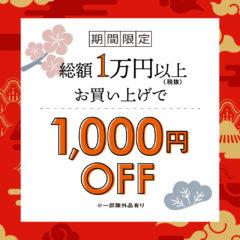 【ボンフカヤグループ各店】2021年福売り 期間限定1,000円OFF!!