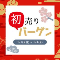 【イオン穂波店】初売りバーゲン開催
