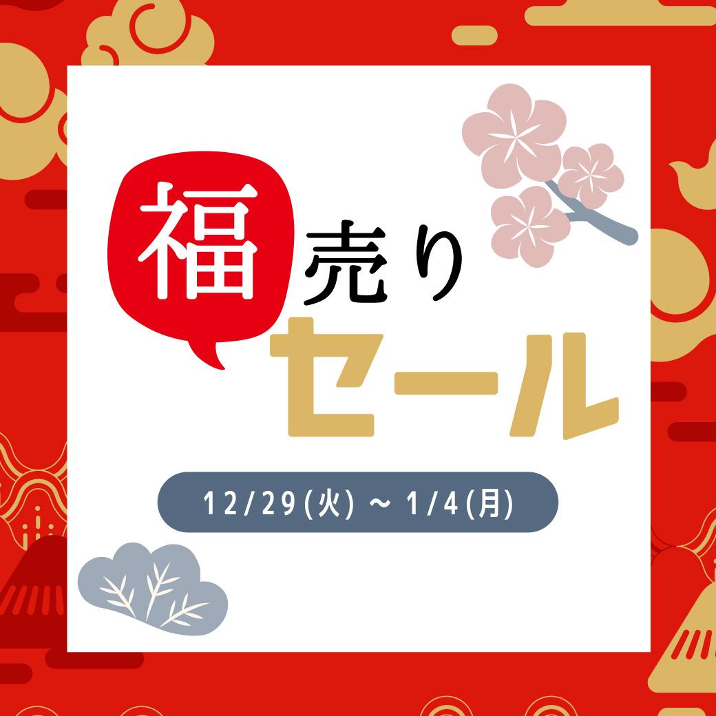 【イオンモール福岡店】福売りセール開催