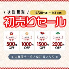 【ONLINESTORE限定】2021年初売りセール開催