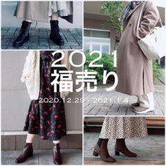 【2021年】福売り♡