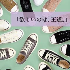 【ボンフカヤグループ各店】期間限定 Hashed Coorde(ハッシュドコーデ)POPUP開催