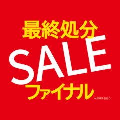 【ボンフカヤグループ各店】冬の最終処分セール開催!