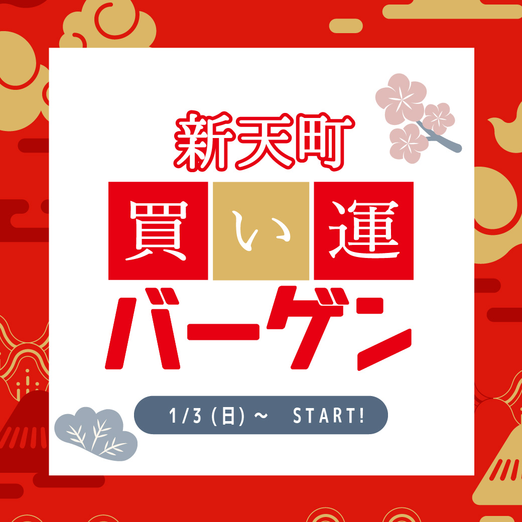 【ストーリア店・FAVO店】新天町買い運バーゲン開催