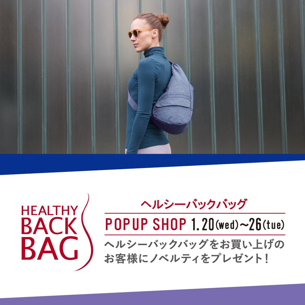【ボンフカヤ鶴屋店】HEALTHY BACK BAG(ヘルシーバックバッグ) POPUP開催