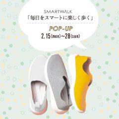 【イオン穂波店】SMARTWALK(スマートウォーク)POPUP開催