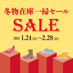 【ストーリア店・FAVO店】冬物在庫一掃セール