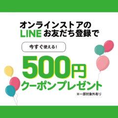 【ONLINESTORE限定】LINEお友だち登録で今すぐ使えるクーポンプレゼント!