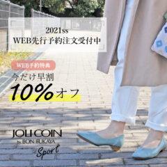 【ONLINESTORE限定】JOLICOINsport 2021SS WEB先行予約 受付中