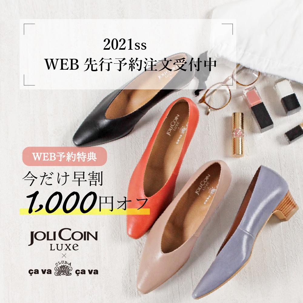 【ONLINESTORE限定】JOLICOIN LUXe by cavacava 2021SS WEB先行予約 受付中