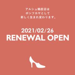 【アルシュ鶴屋店】店舗リニューアルのお知らせ