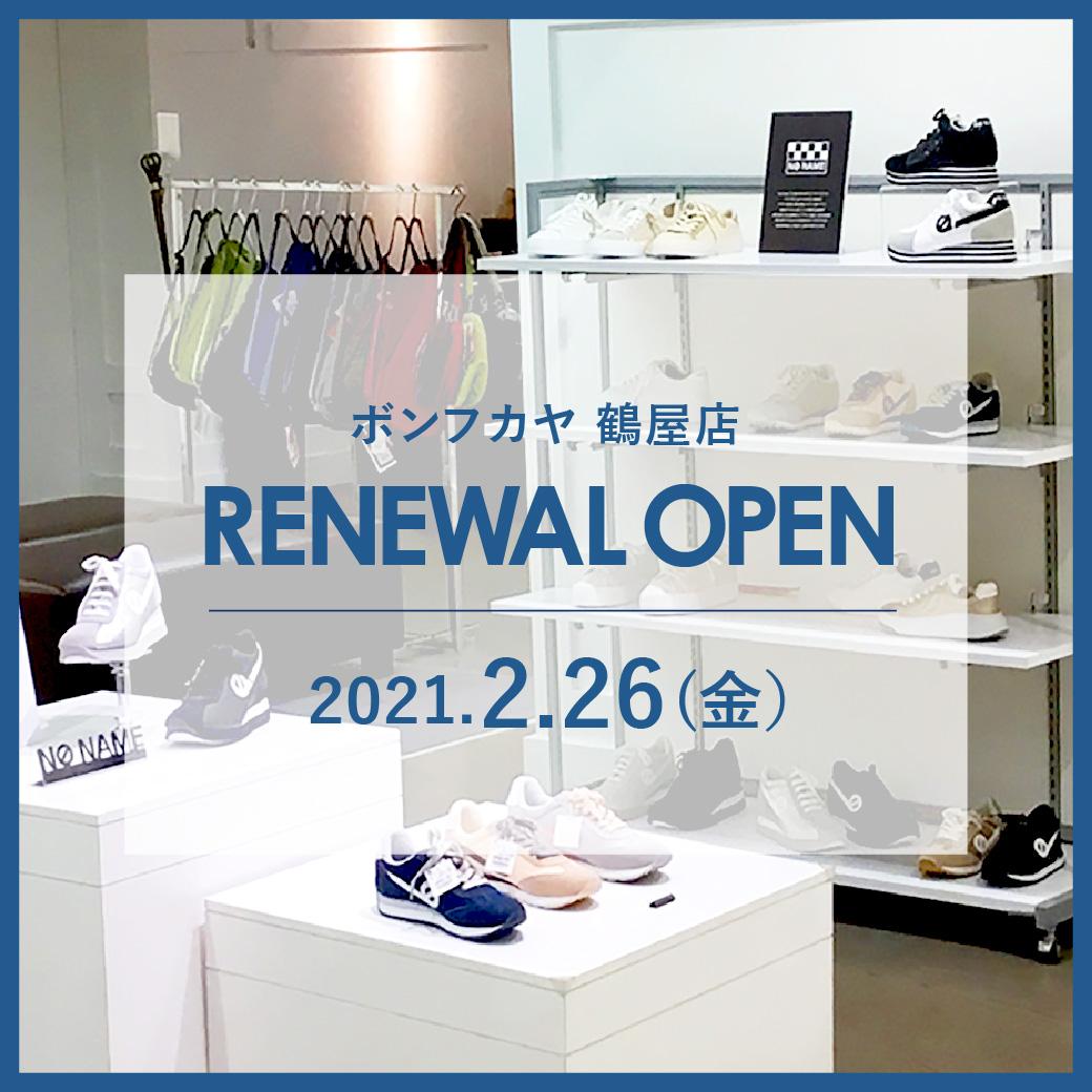 【ボンフカヤ鶴屋店】2月26日(金)RENEWAL OPEN!!