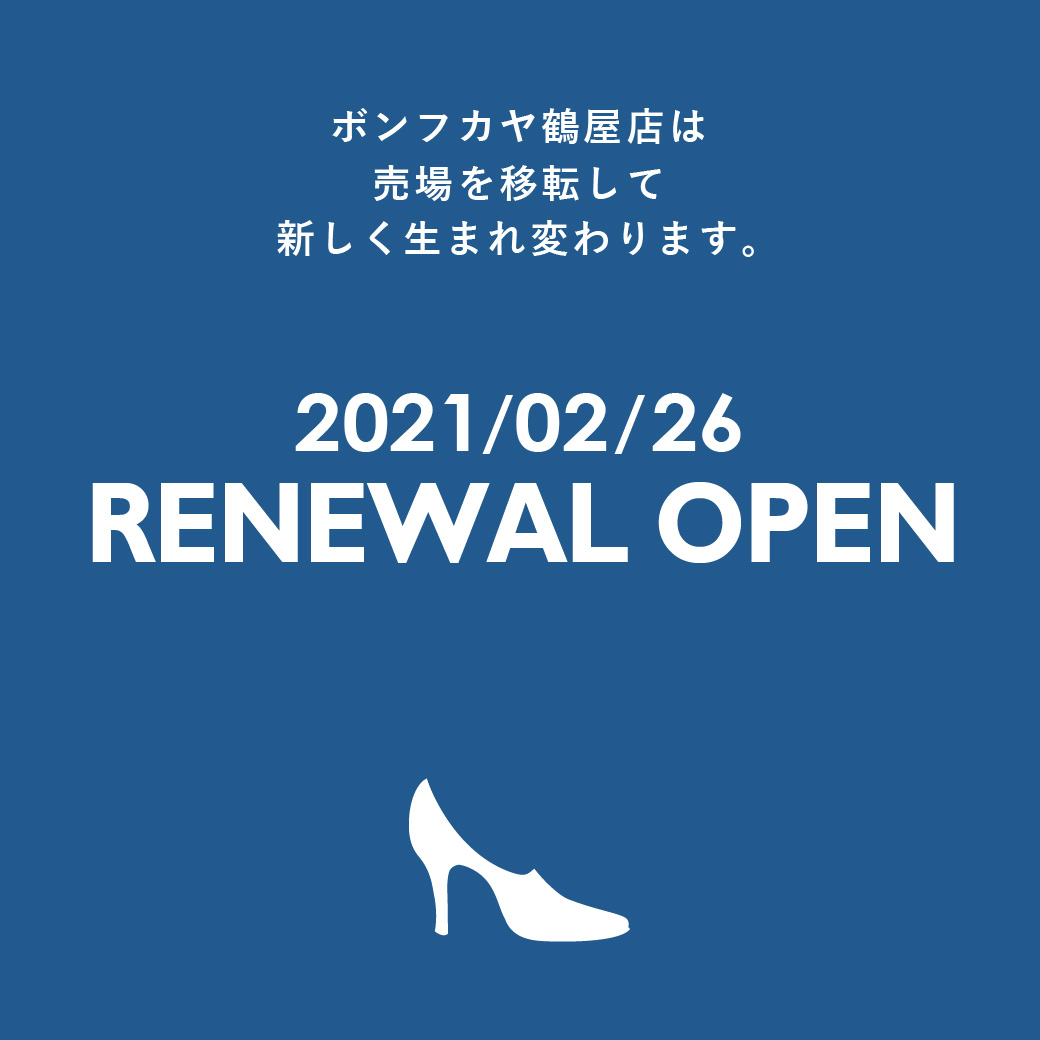 【ボンフカヤ鶴屋店】売場移転リニューアルのお知らせ