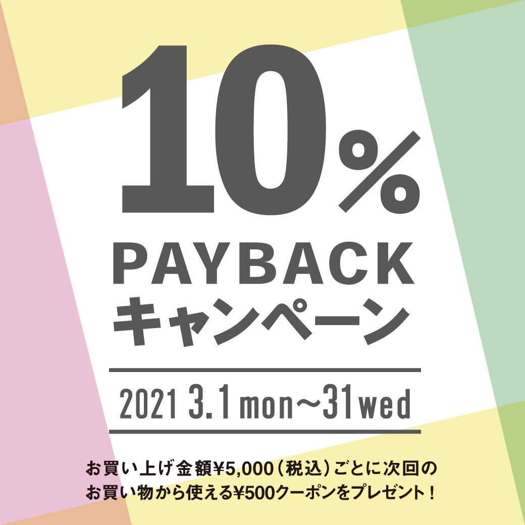 【ボンフカヤグループ各店】10%PAYBACKキャンペーン開催!