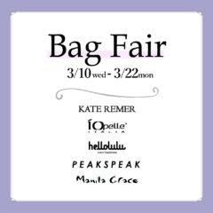 【佐賀玉屋店】Bag Fair -バッグフェア-