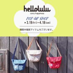 【ONLINE STORE限定】hellolulu(ハロルル)POPUP開催
