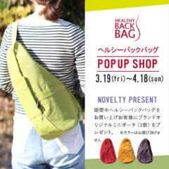 【ONLINE STORE限定】HEALTHY BACK BAG(ヘルシーバックバッグ) POPUP開催