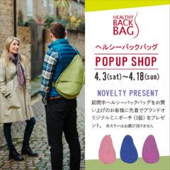 【ボンフカヤグループ各店】HEALTHY BACK BAG(ヘルシーバックバッグ) POPUP開催