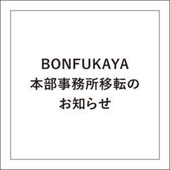ボンフカヤ本部事務所移転のお知らせ