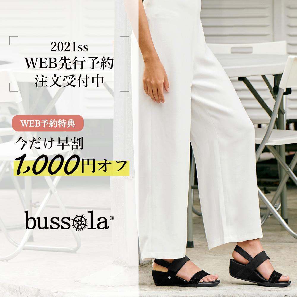 【ONLINESTORE限定】bussola 2021SS WEB先行予約 受付中