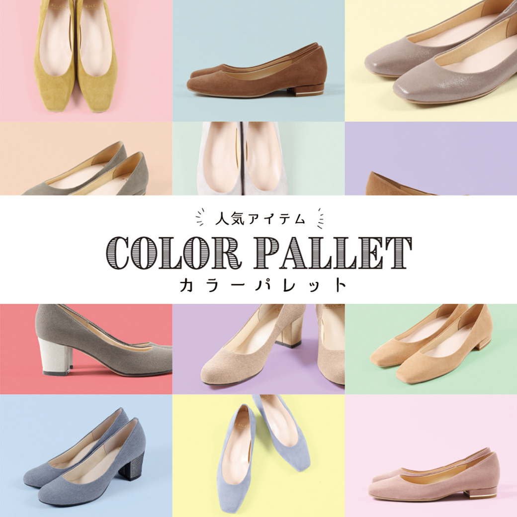 【イオンモール福津店】人気パンプスアイテム!!Color Palette
