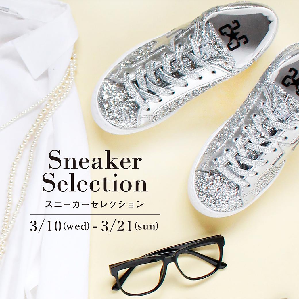 【イオンモール福岡店】Sneaker Selection -スニーカーセレクション-