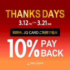 【アミュ長崎店】THANKS DAYS ~JQ CARD10%ペイバック~