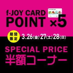 【木の葉モール橋本店】 f-JOY POINT 5倍&SPECIAL PRICE♪