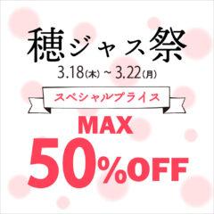 【イオン穂波店】穂ジャス祭 期間限定MAX50%OFF!!