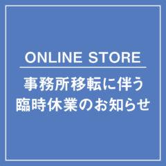 【ONLINE STORE】事務所移転に伴う臨時休業のお知らせ