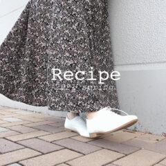 【Recipe】楽ちん♪レースアップ