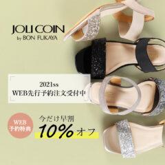 【ONLINESTORE限定】JOLICOIN by BONFUKAYA 2021SS 第2弾WEB先行予約 受付中
