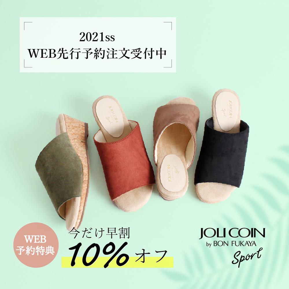 【ONLINESTORE限定】JOLICOIN sport 2021SS 第2弾WEB先行予約 受付中