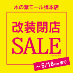 【木の葉モール橋本店】改装閉店SALE開催!!