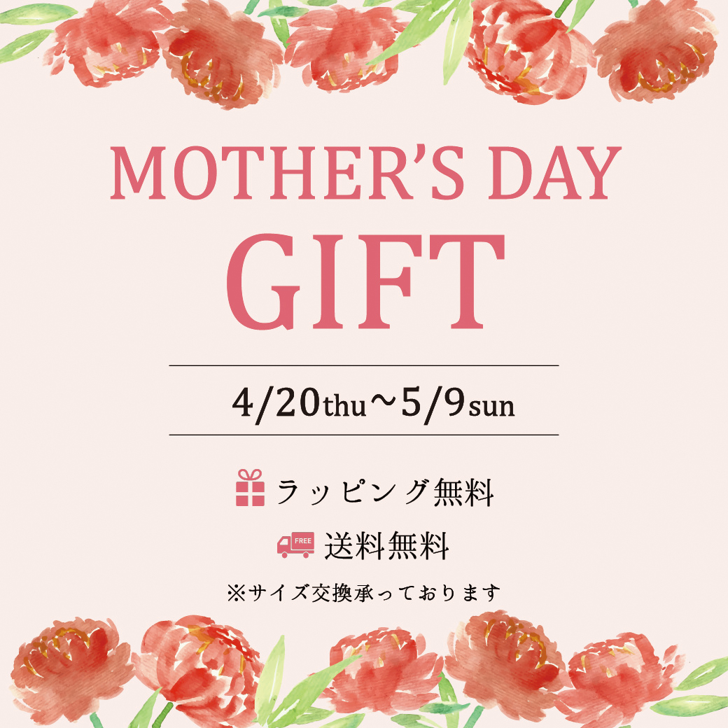 【ボンフカヤグループ各店】MOTHER'S DAY GIFT