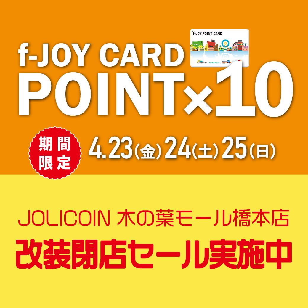 【木の葉モール橋本店】 f-JOY POINT 10倍♪