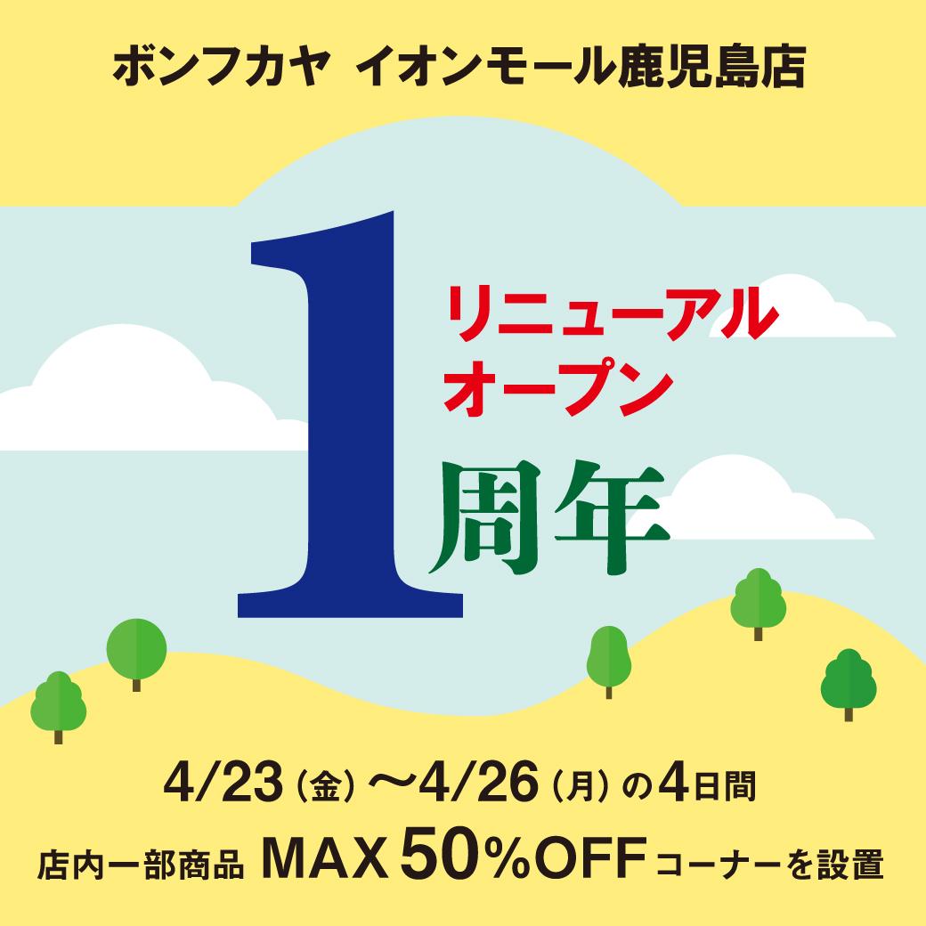 【イオンモール鹿児島店】全館リニューアルオープン1周年祭 開催
