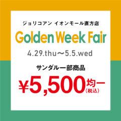 【イオンモール直方店】Golden Week Fair☆サンダル一部商品5,500円均一