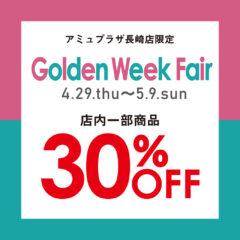 【アミュ長崎店】Golden Week Fair☆店内一部商品30%OFF