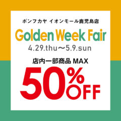 【イオンモール鹿児島店】Golden Week Fair☆店内一部商品MAX50%OFF