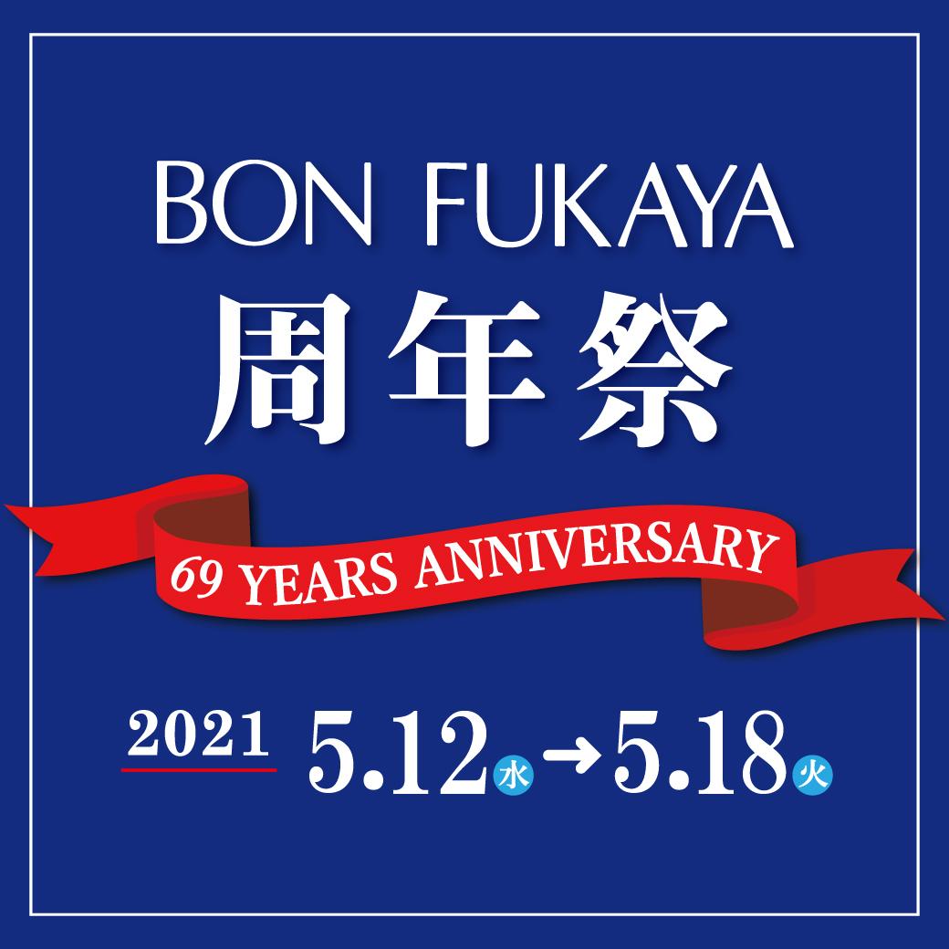 【ボンフカヤグループ各店】BONFUKAYA周年祭 スペシャルイベント開催!