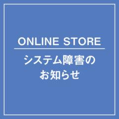 【ONLINE STORE】システム障害のお知らせ